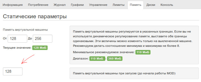 Memory on Demand для облачных серверов Selectel
