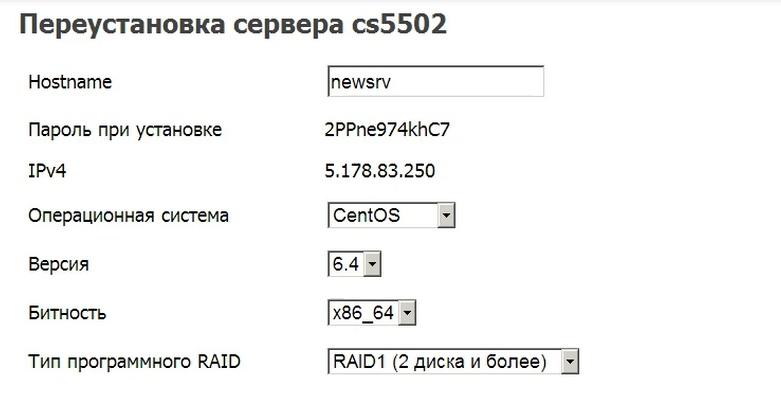 Установка ОС на выделенные серверы