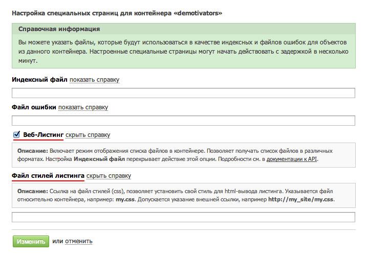 Включение веб-листинга