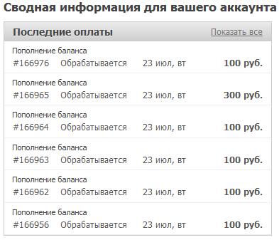 Список последних оплат