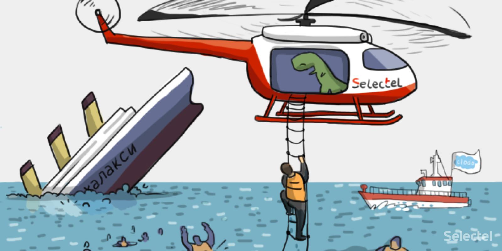Селектел спешит на помощь
