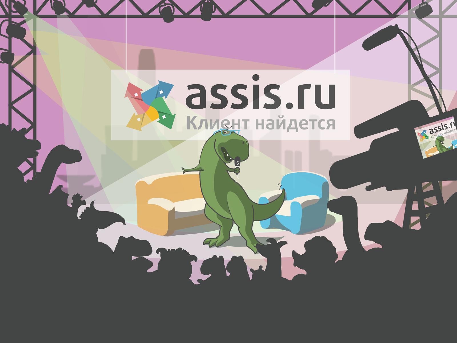 Assis.ru