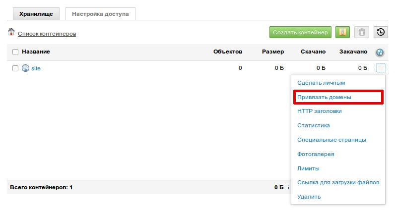 Теперь нужно прикрепить к контейнеру домен.