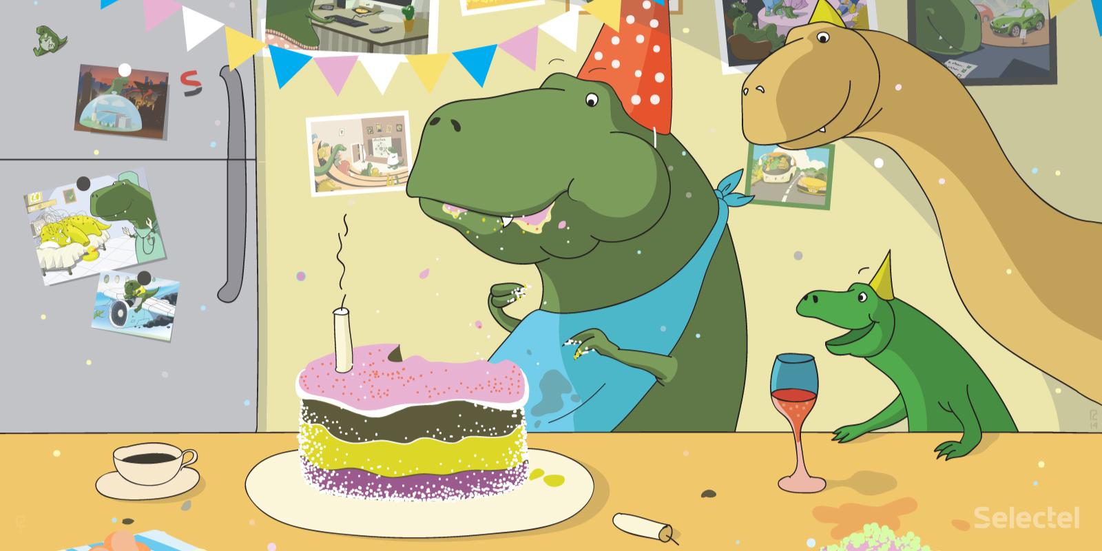 С днем рождения, Тирекс!