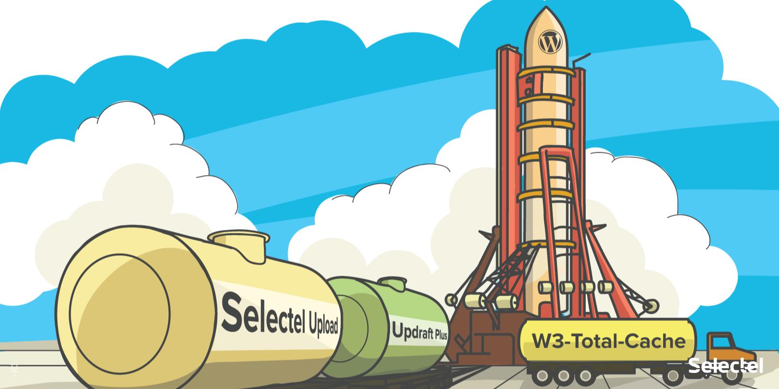 WordPress: плагины для работы с облачным хранилищем