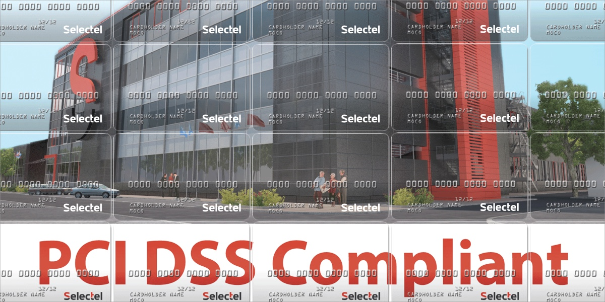 Сертификация по PCI DSS