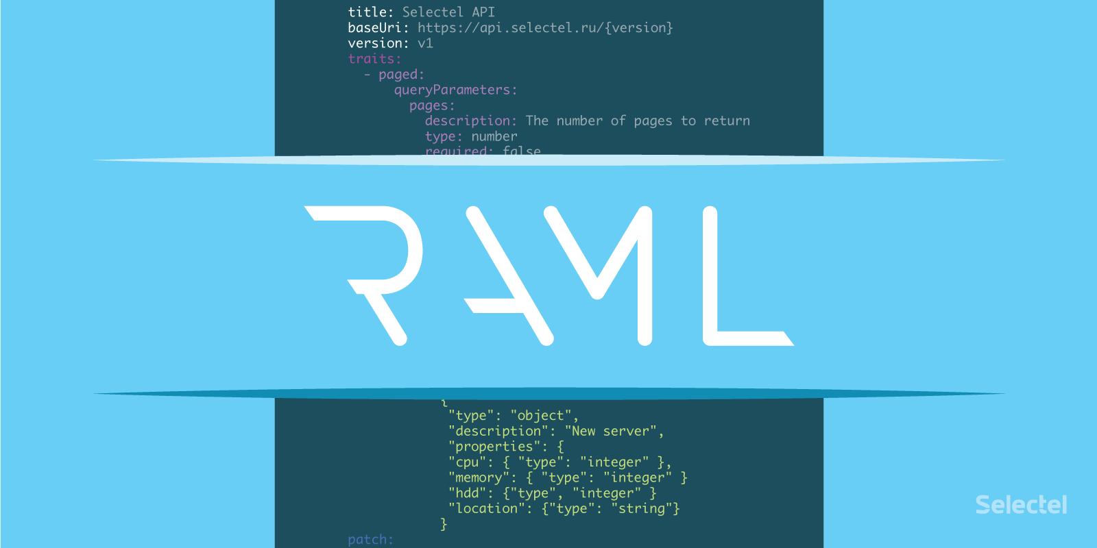 Пишем документацию API при помощи RAML