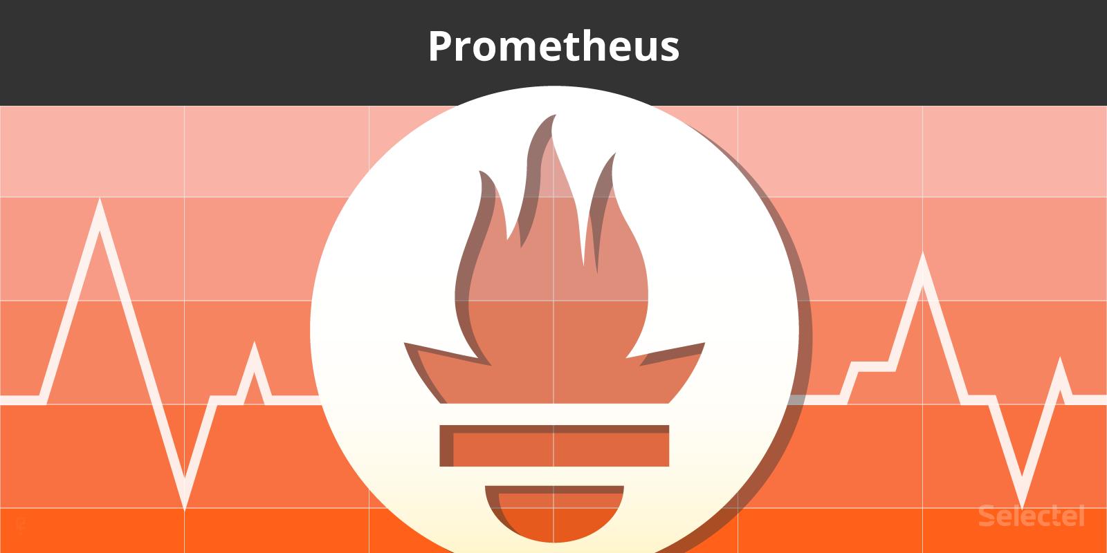 Мониторинг сервисов с Prometheus