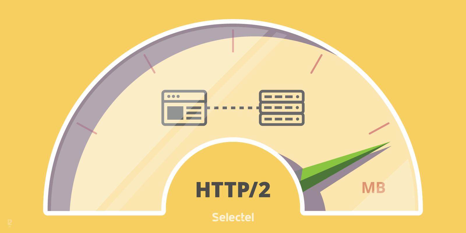HTTP/2: готовимся к переходу