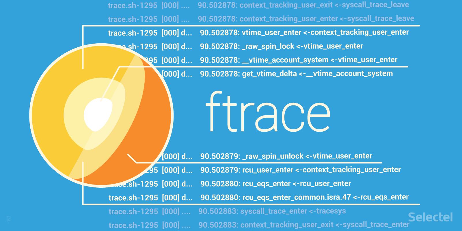 Трассировка ядра с Ftrace