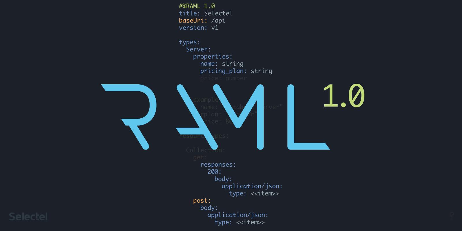 RAML 1.0: обзор нововведений