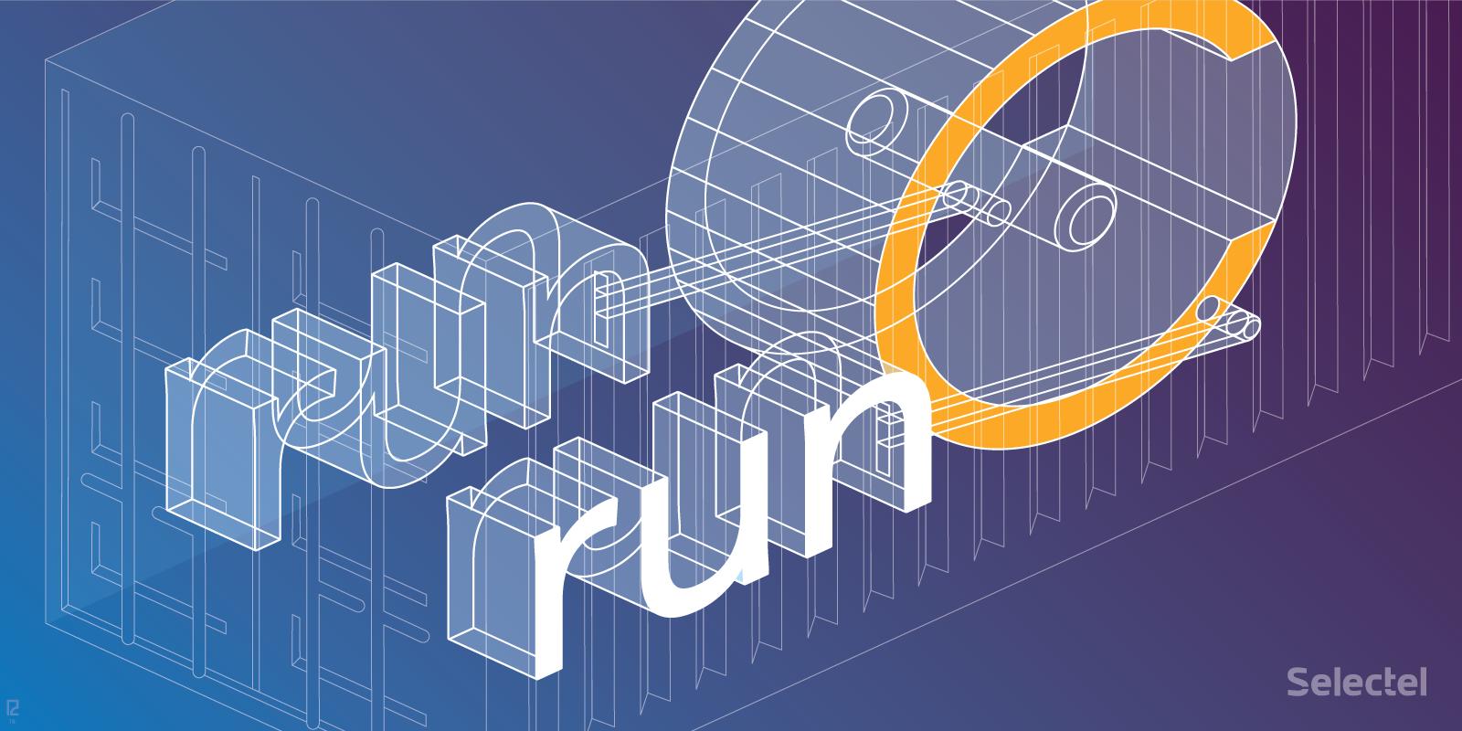 Управление контейнерами с runC