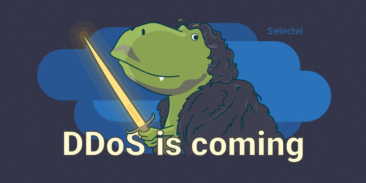Расширенная защита от DDoS
