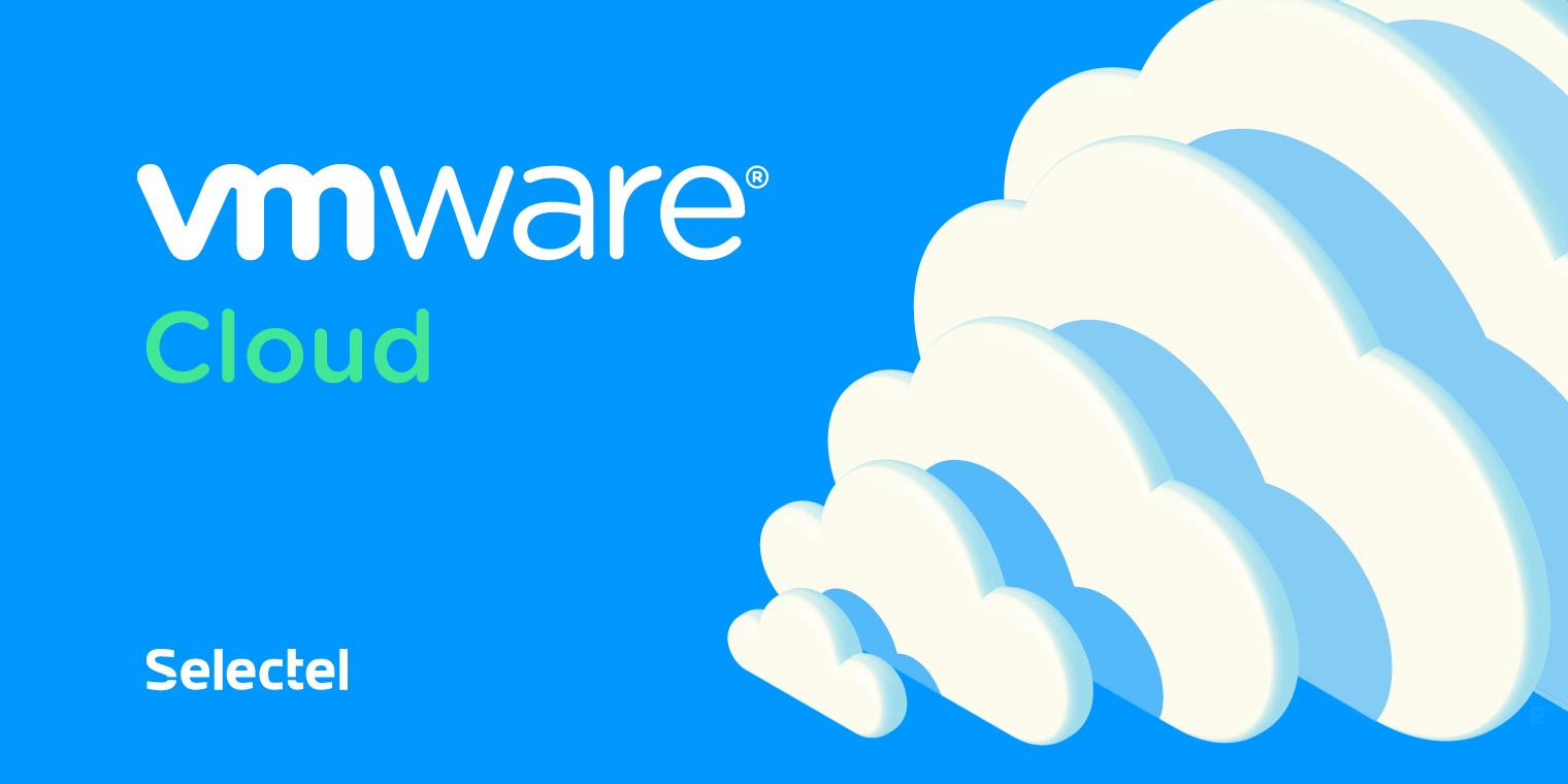 С 18 декабря 2017 г. в дата-центрах Selectel доступна новая услуга VMware Cloud