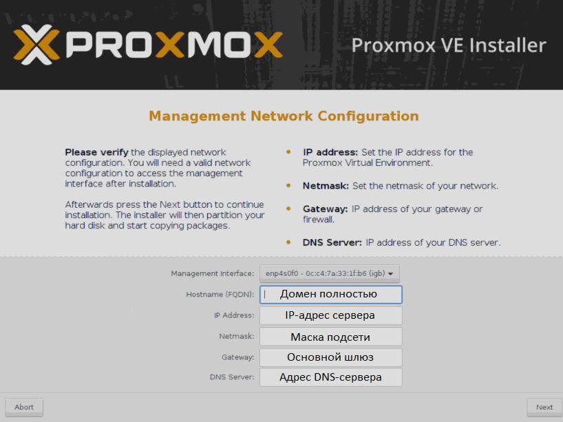 Установка Proxmox - настройка сети.