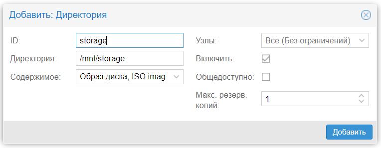 Настройка Proxmox - добавление хранилища.