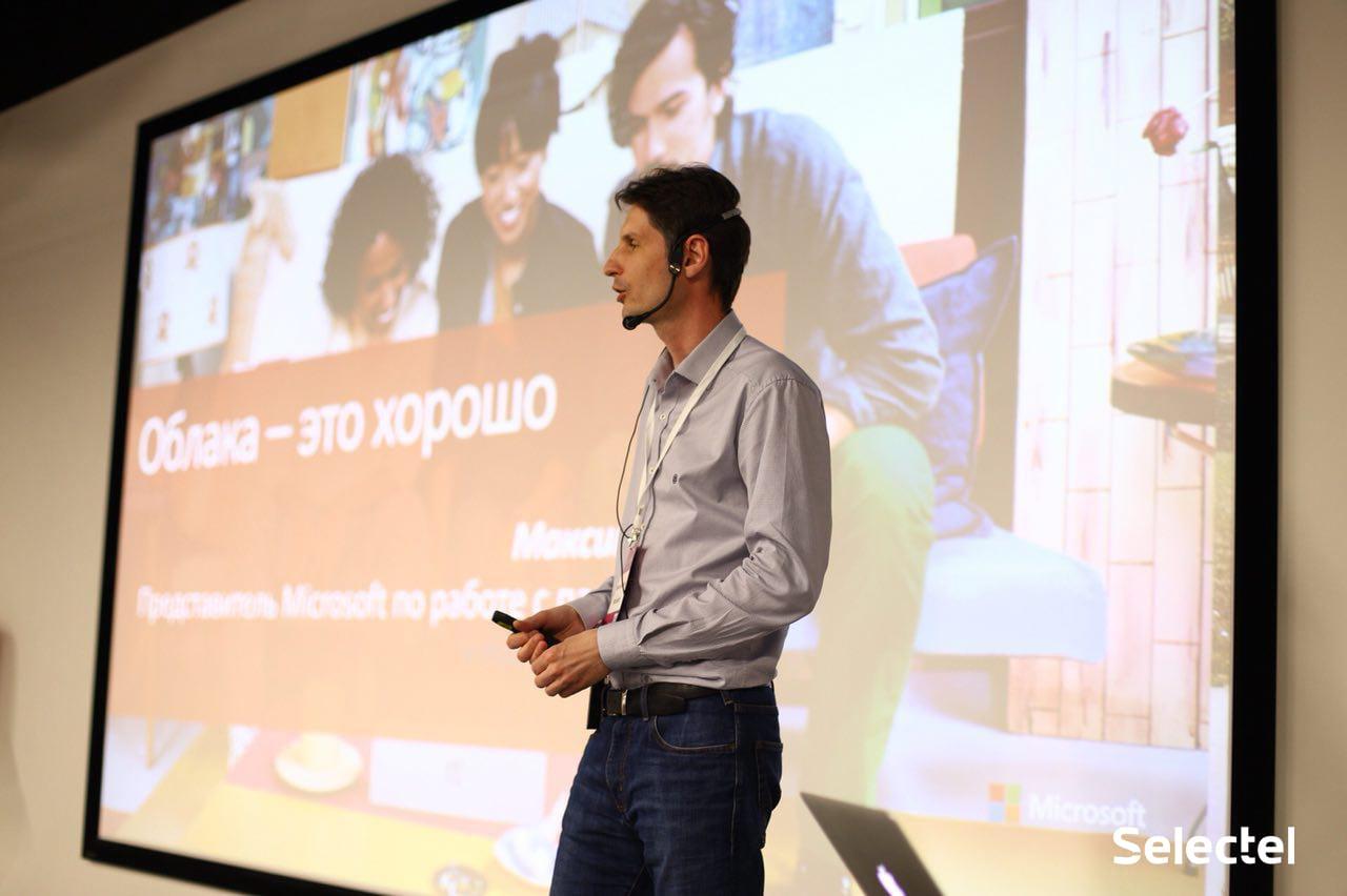 Максим Дидик (представитель по работе с партнерами Microsoft)