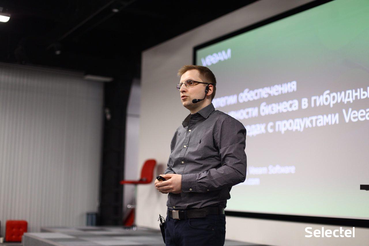 Сергей Кунько (системный инженер Veeam)