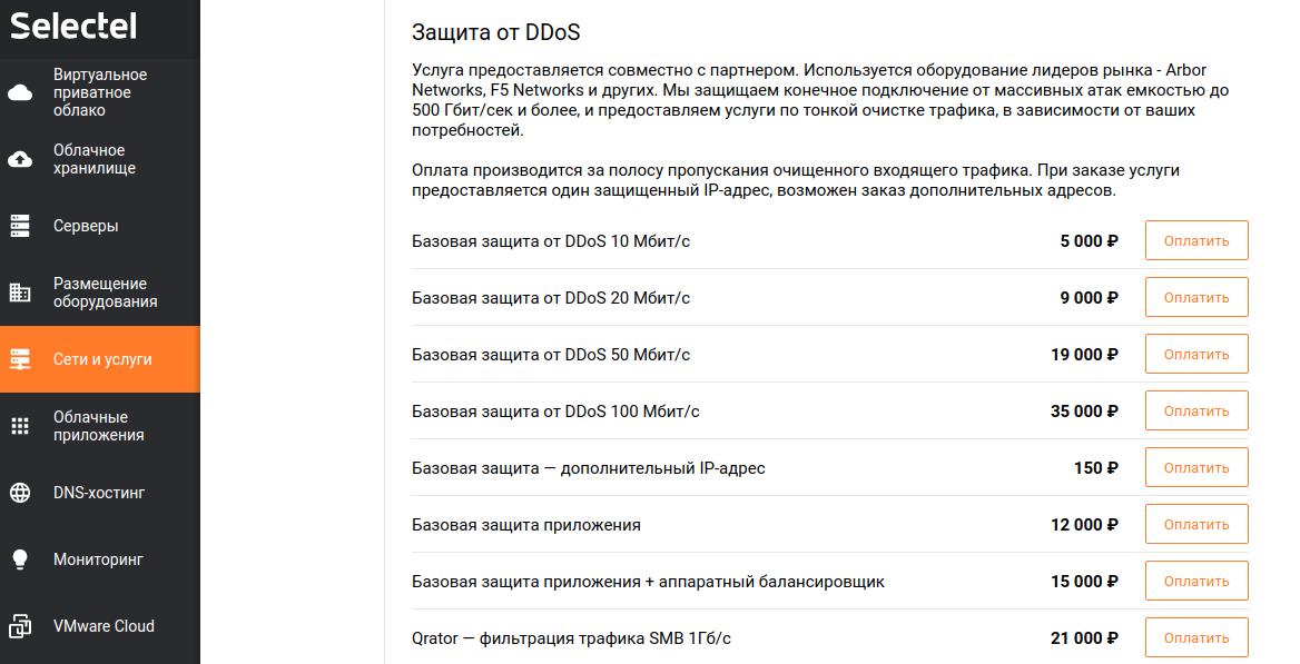 Подключение услуги по защите от DDoS