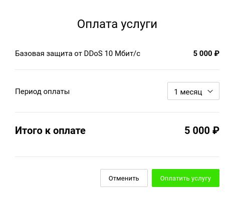Оплата услуги по защите от DDoS атак
