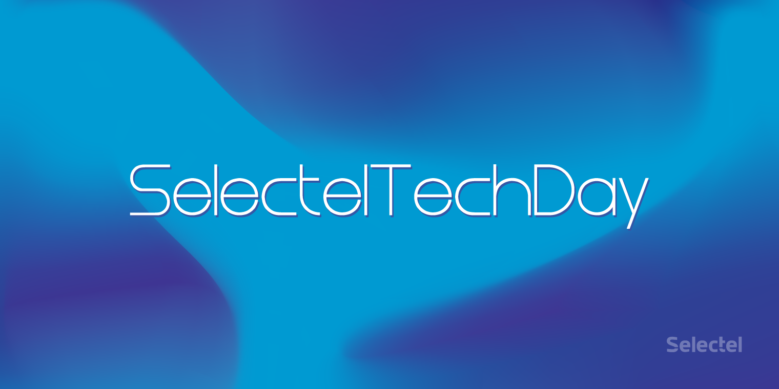 SelectelTechDay