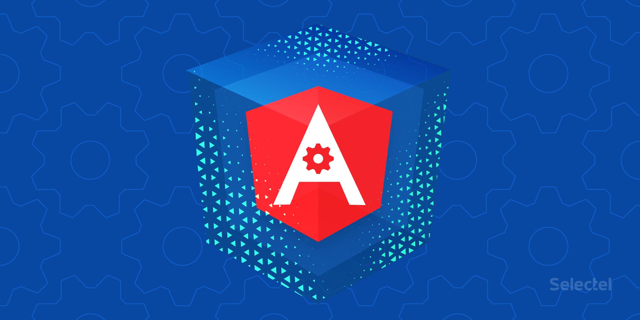 Angular: оптимизация обработки событий
