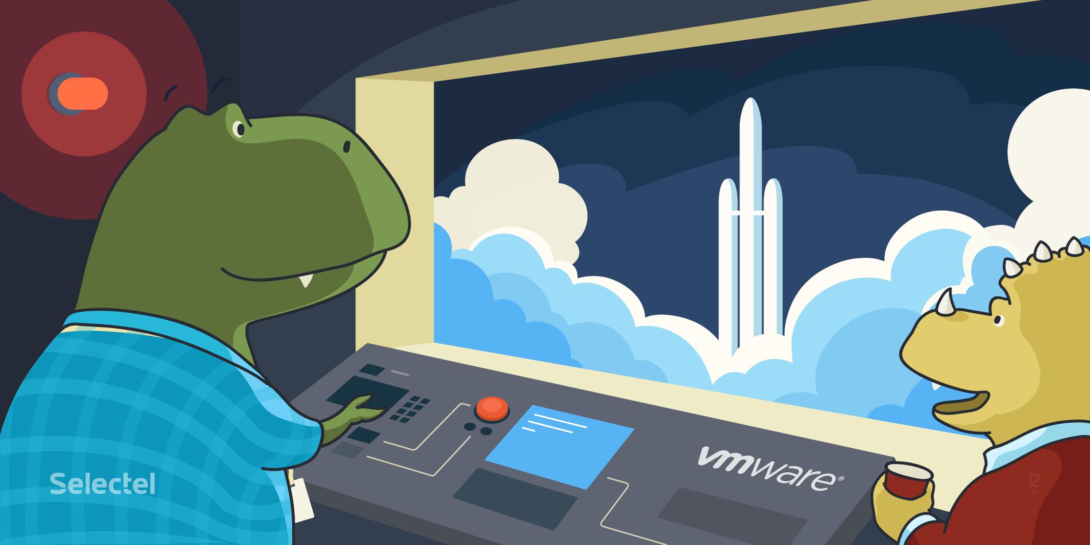 Публичное Облако на базе VMware