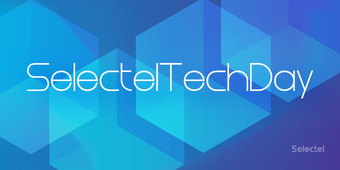 SelectelTechDay: инфраструктура начинается здесь