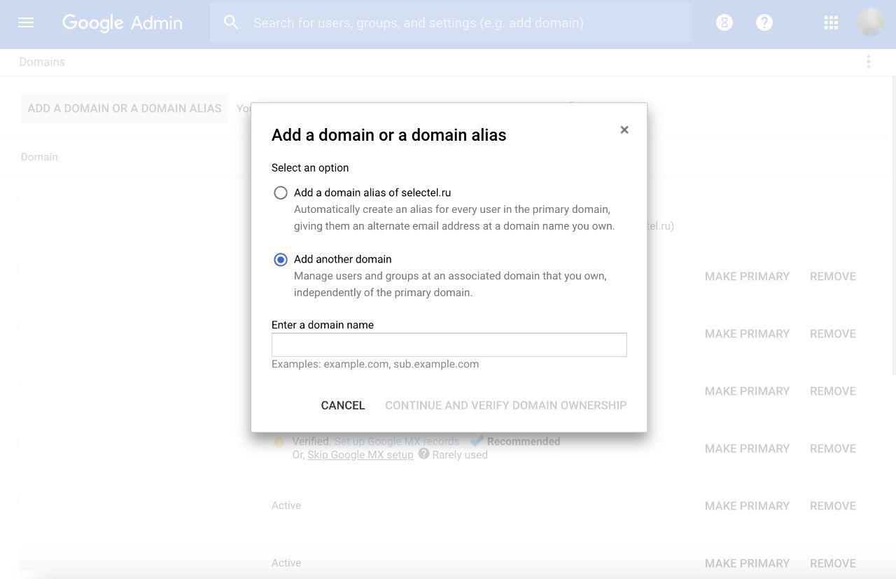 Настройка дополнительного домена в G Suite