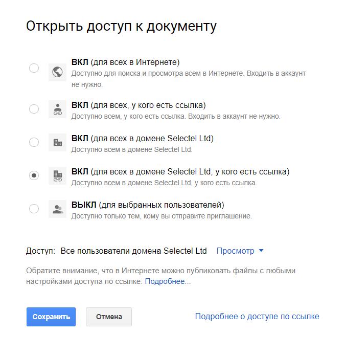 Доступ к документам настраивается для пользователей внутри корпоративного домена