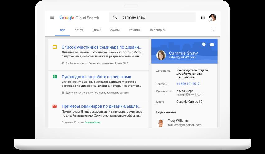 Поиск контента с помощью Cloud Search