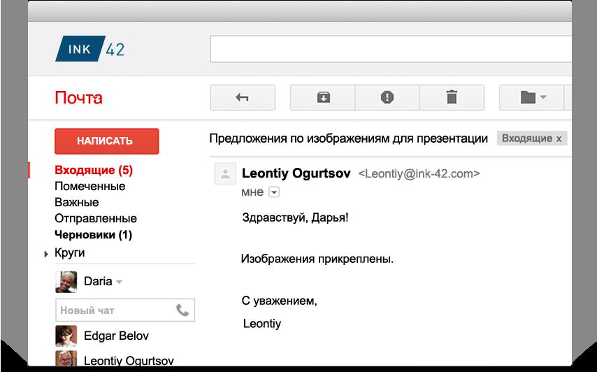 Название компании содержится в почтовом адресе и интерфейсе почты
