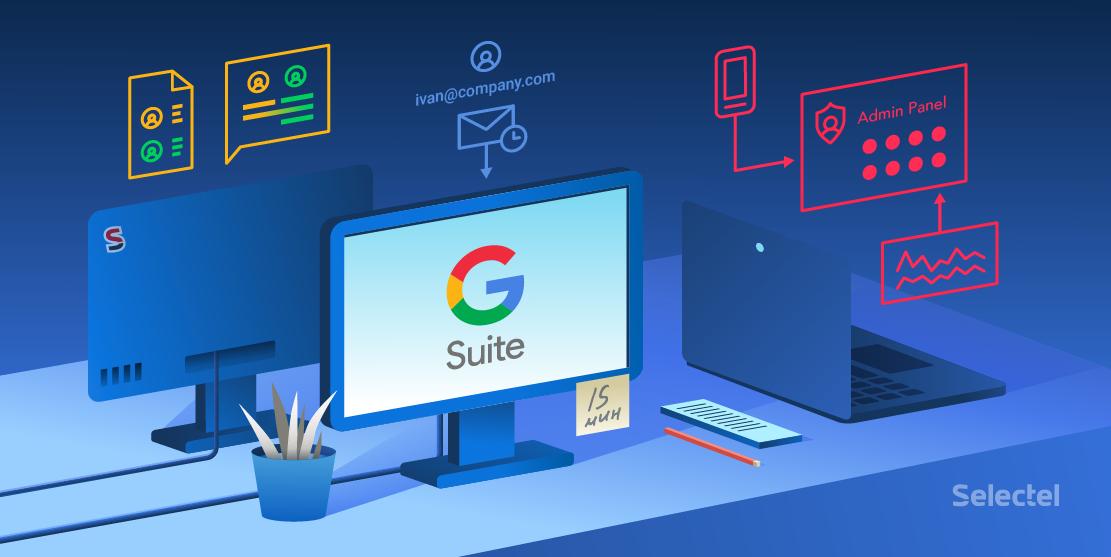 Зачем платить за G Suite, если есть бесплатный Google Account?