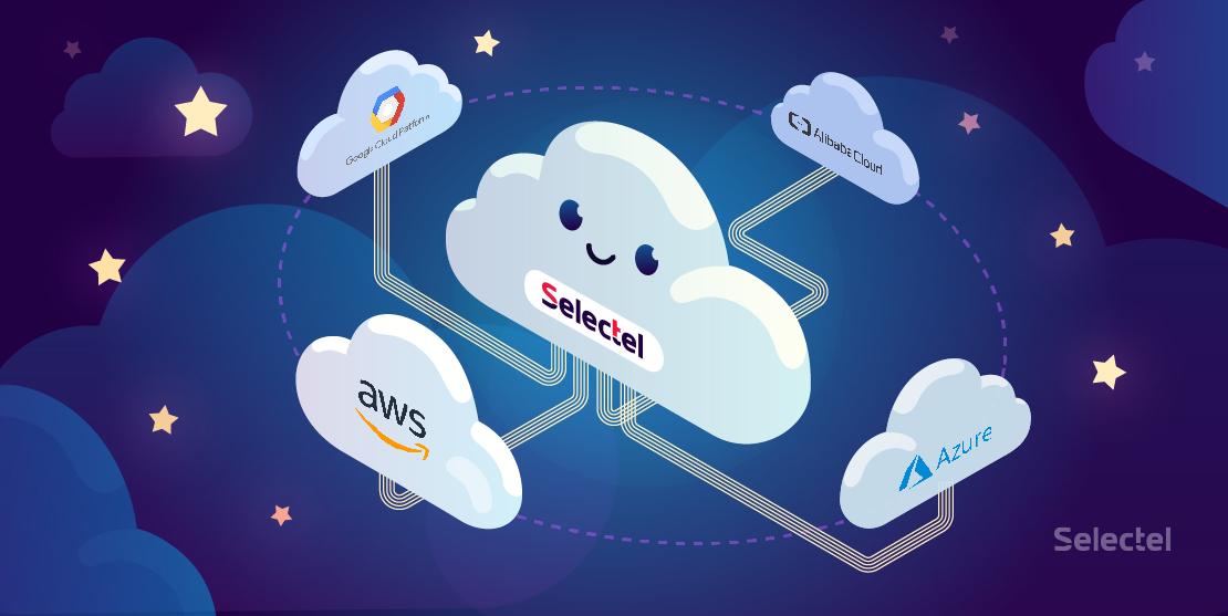 «Мультиоблачная среда» — новый комплекс услуг Selectel