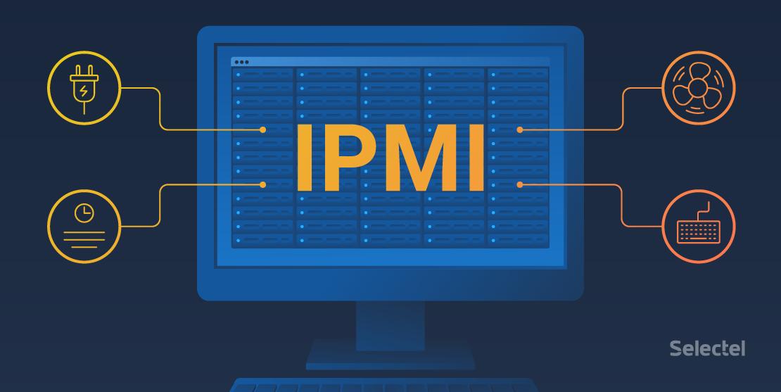 IPMI ― обзор технологии