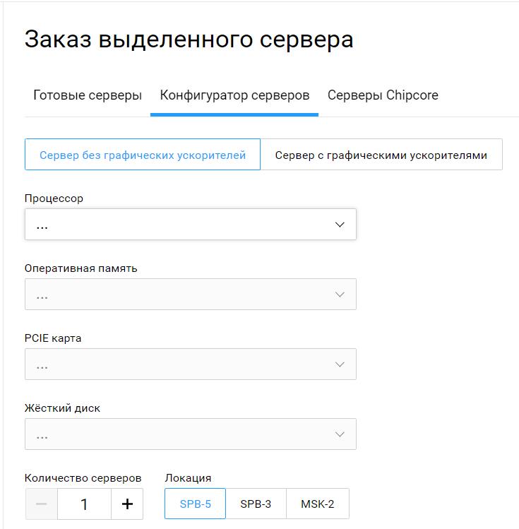 Заказ сервера произвольной конфигурации