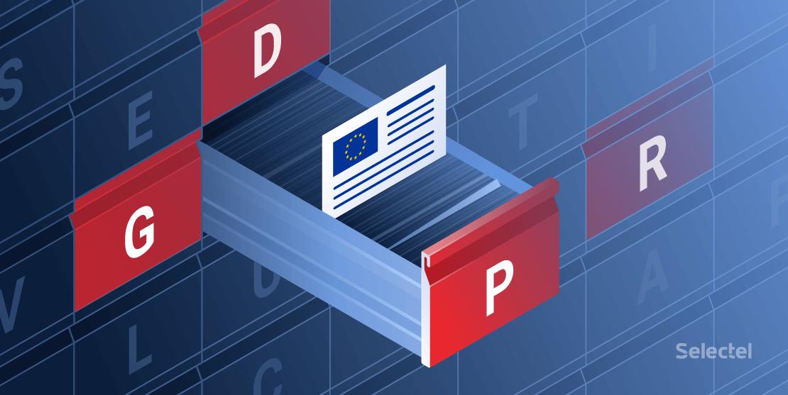Действие Регламента по защите персональных данных (GDPR)