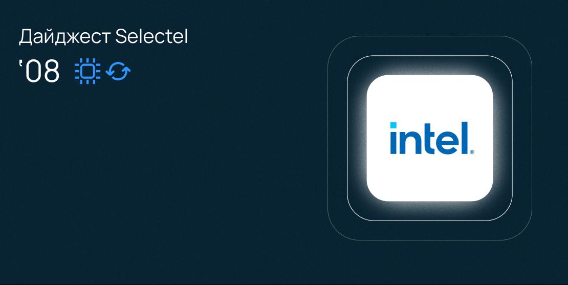 Продуктовый дайджест: новые серверы, Selectel Connect и обновления «Облачной платформы»