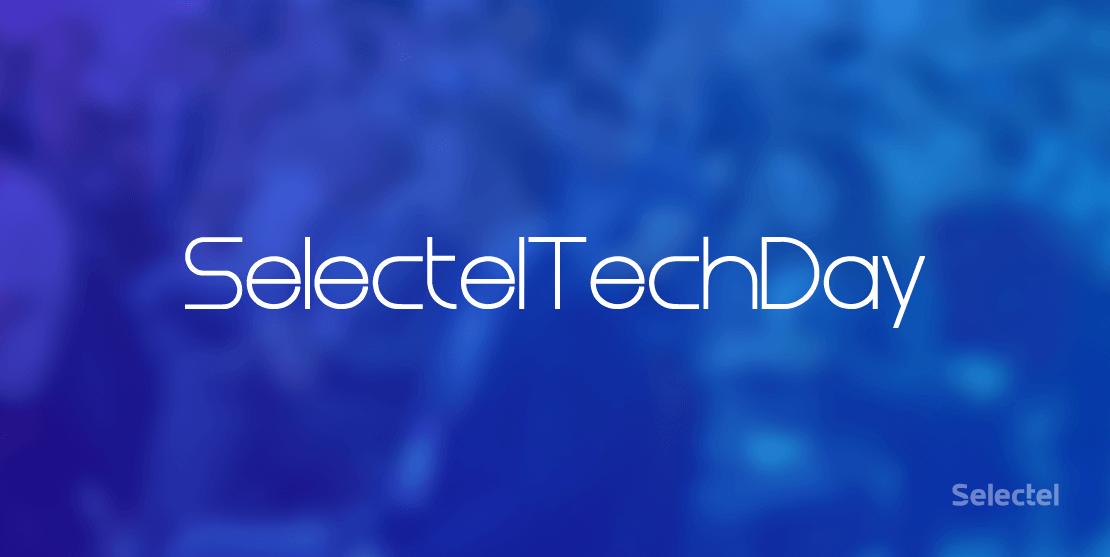 SelectelTechDay в Санкт-Петербурге: как прошла конференция