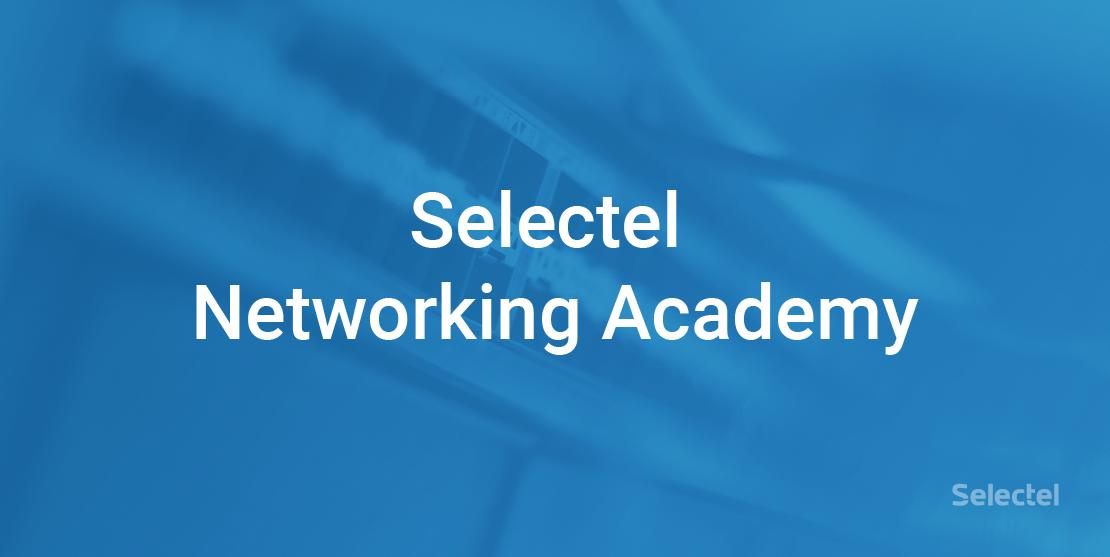 Конференция Selectel Networking Academy