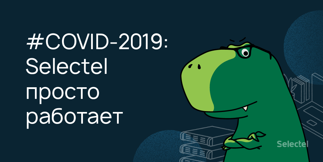#СOVID-2019: Selectel просто работает