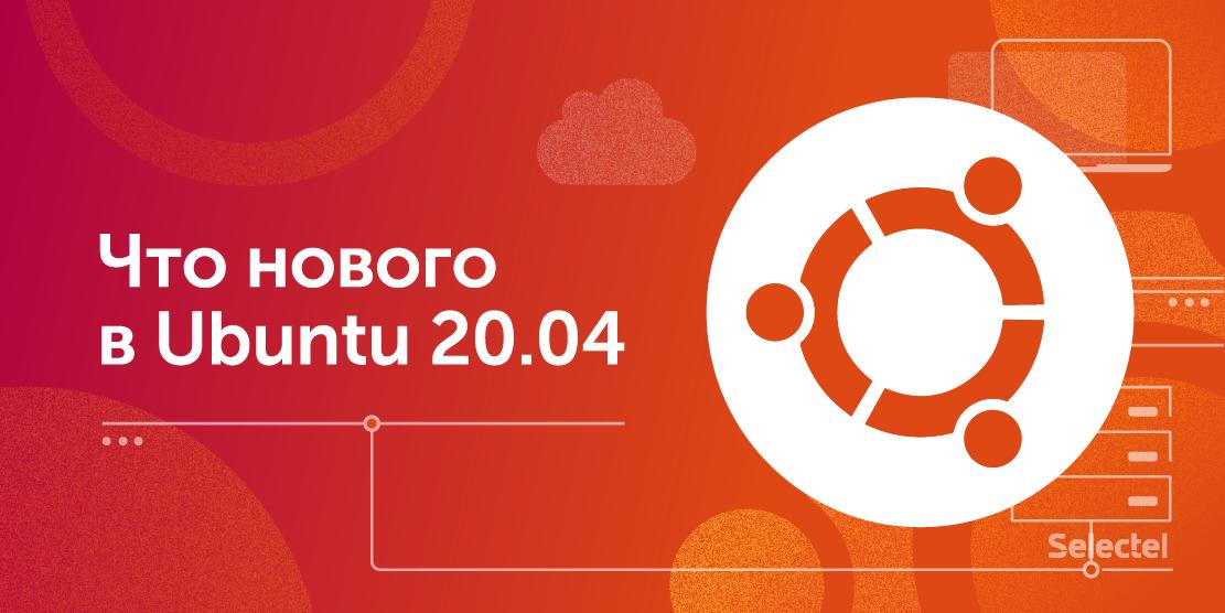 Что нового в Ubuntu 20.04