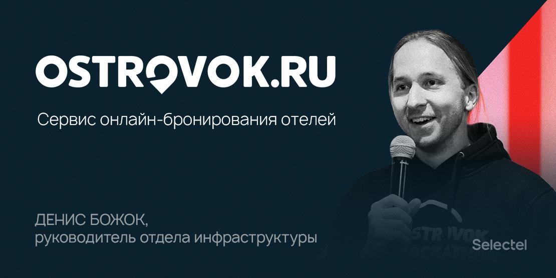 Как Ostrovok.ru выбрал Selectel и выиграл