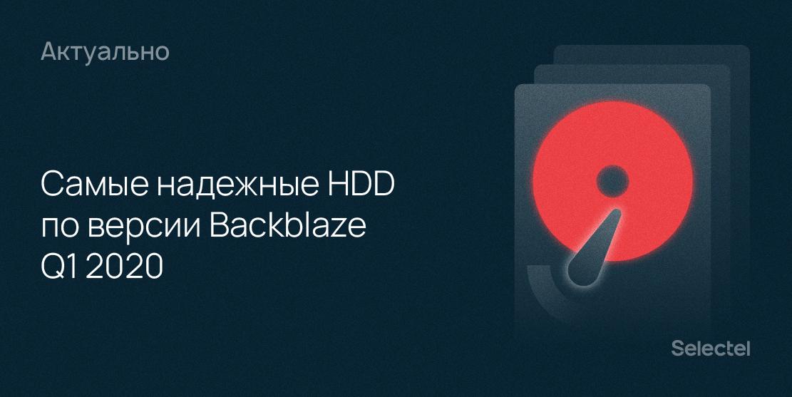Самые надежные HDD по версии Backblaze Q1 2020