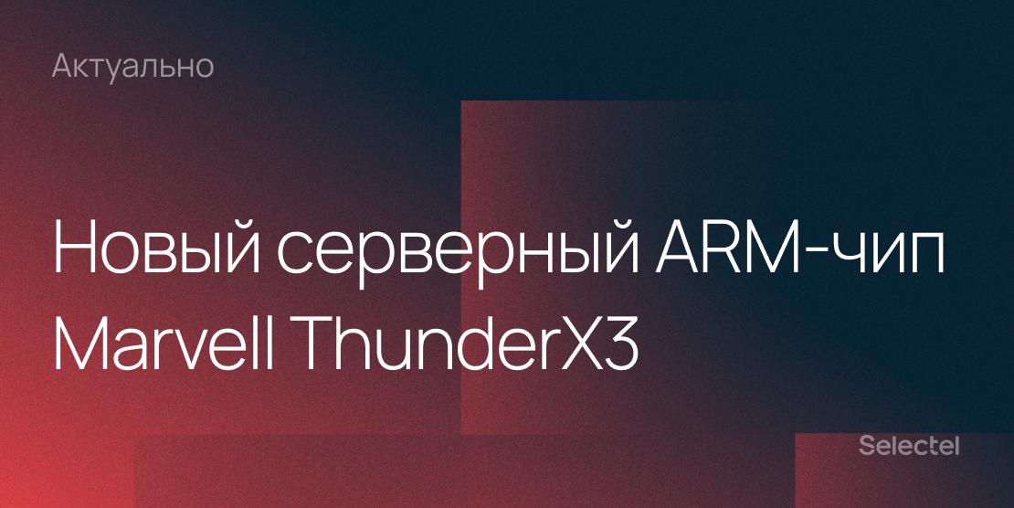 Анонсирован серверный ARM-чип Marvell ThunderX3