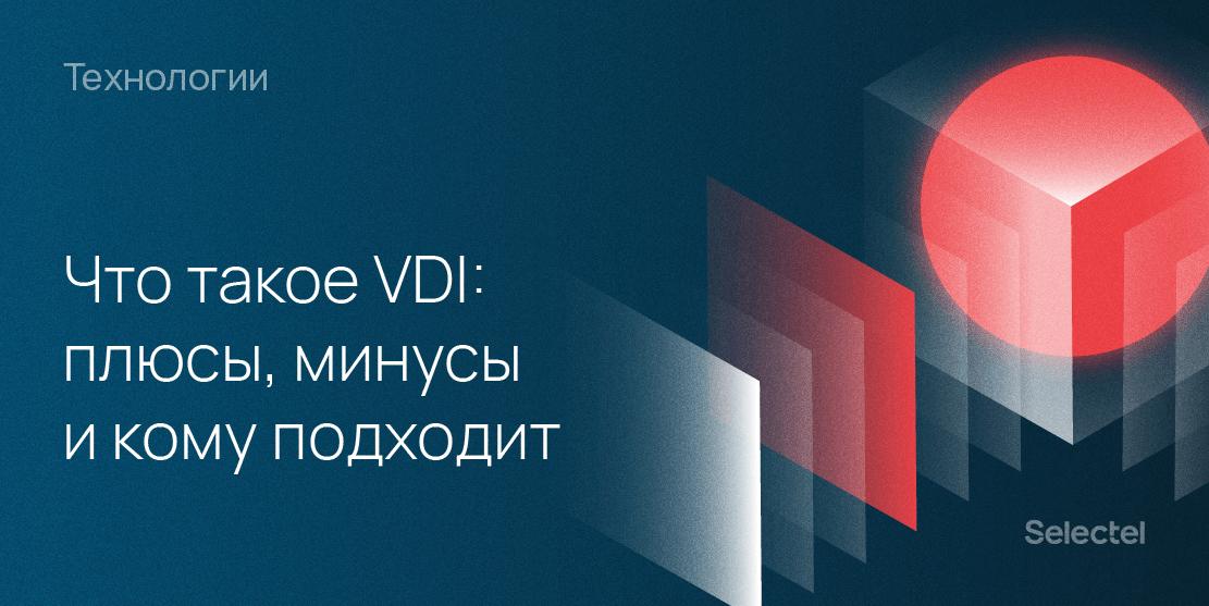 VDI: как работает, плюсы, минусы и кому подходит