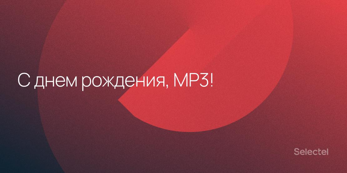 Формату MP3 исполнилось 25 лет