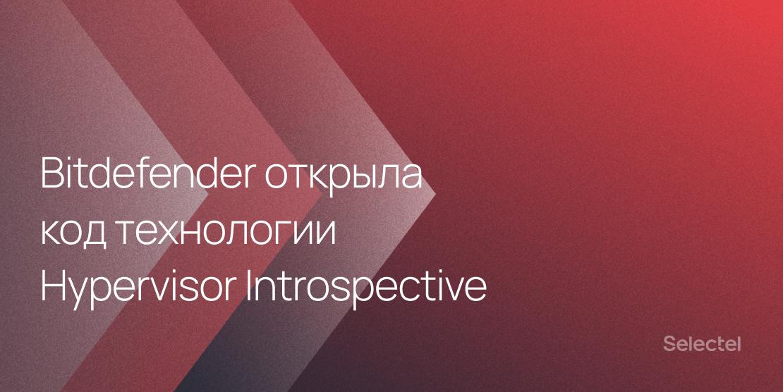 Bitdefender открыла код технологии интроспекции гипервизора HVI