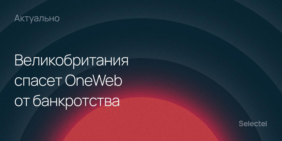 Великобритания выкупит 20% компании OneWeb
