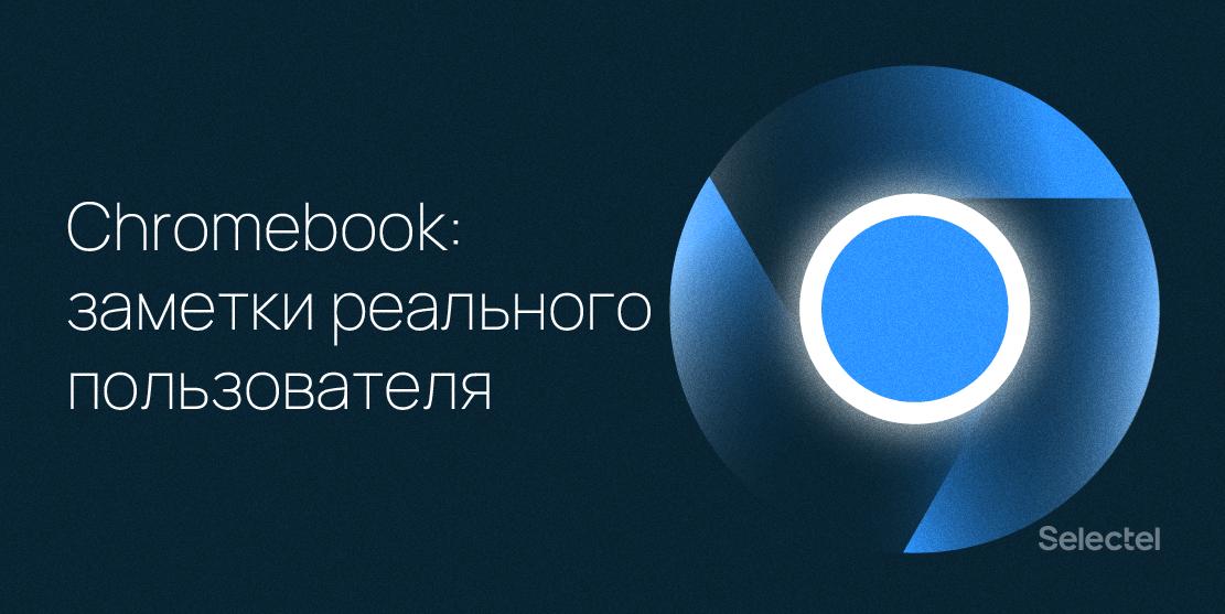 Chromebook: заметки реального пользователя